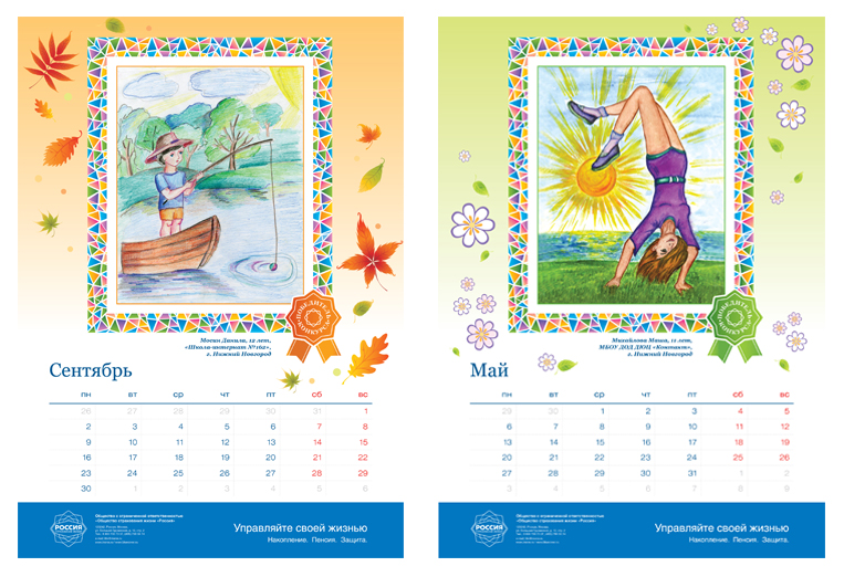 """Дети рисуют спорт и здоровый образ жизни вместе с Обществом страхования жизни  """"Россия """" ."""