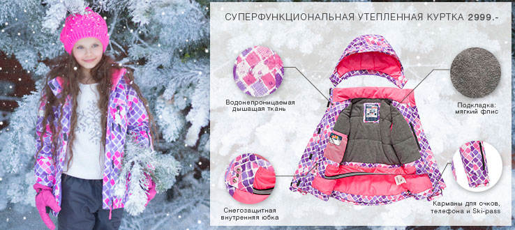 75c63e46673 Пресс-релиз  Новая коллекция верхней одежды O STIN KiDS - PRonline