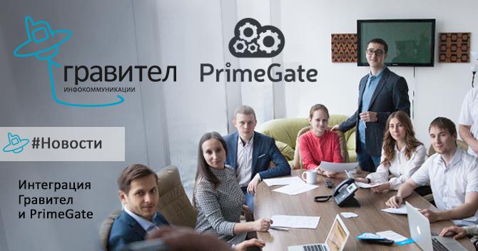 Гравител и PrimeGate - колл-трекинг с вашими номерами