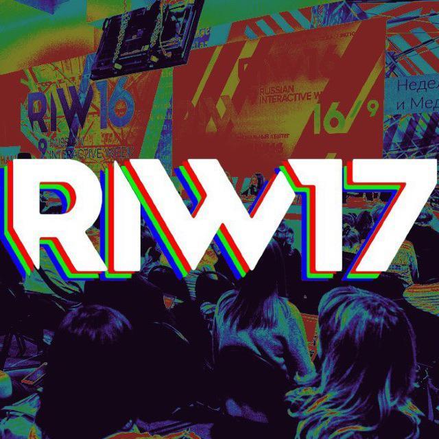 Юбилейный RIW 2017 пройдет с 1 по 3 ноября