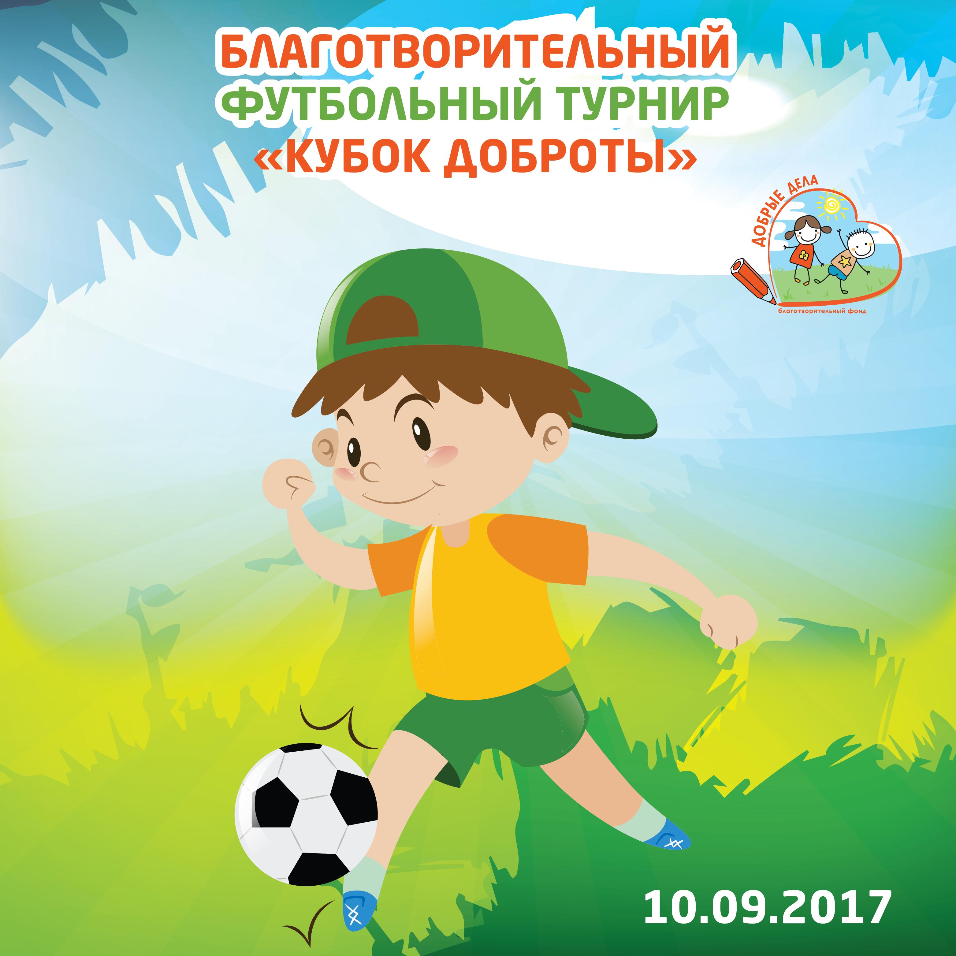 Детский благотворительный футбольный турнир «Кубок доброты»