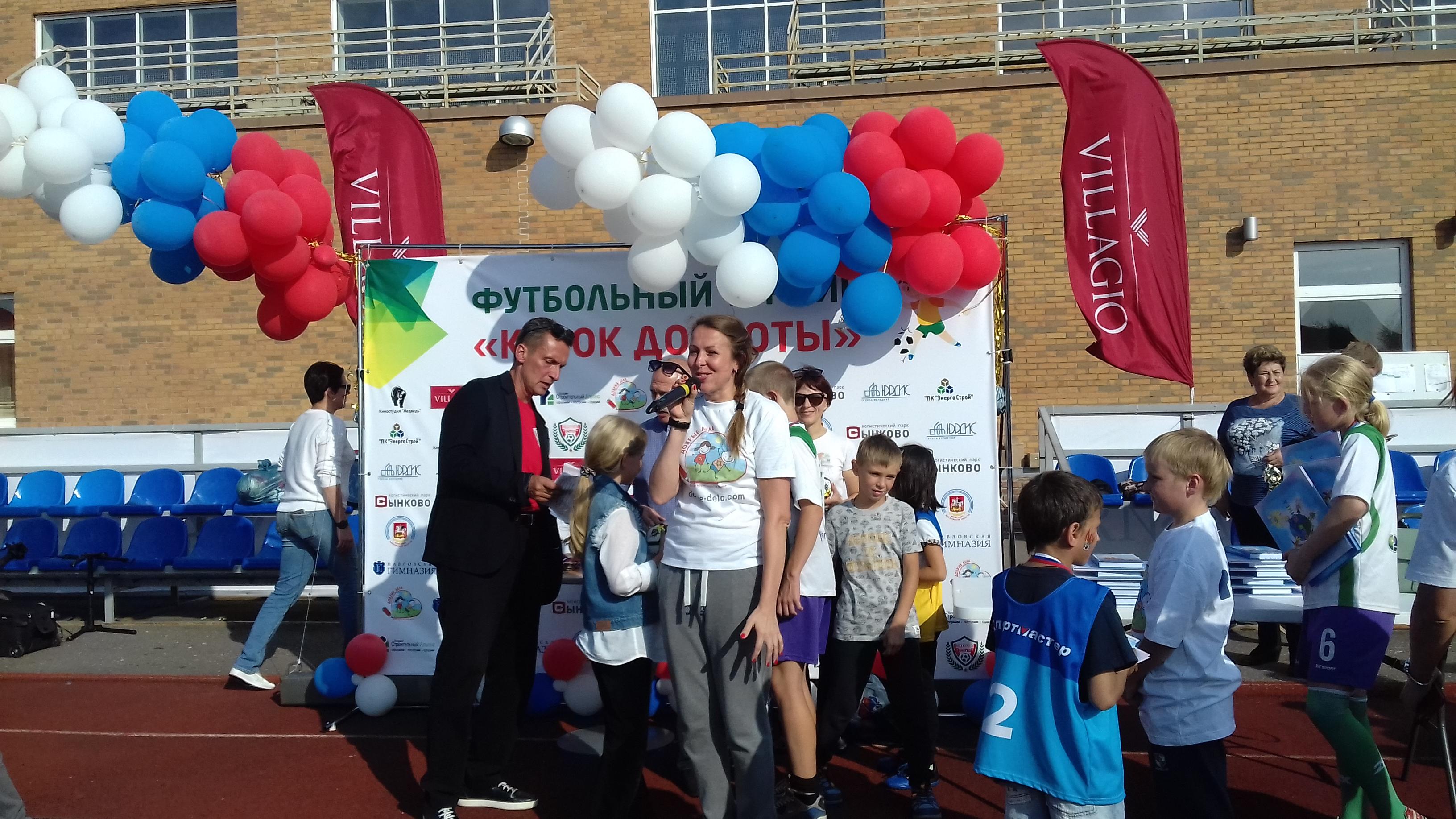 Участников детского благотворительного футбольного турнира «Кубок доброты» наградил полузащитник Сборной России Александр Самедов