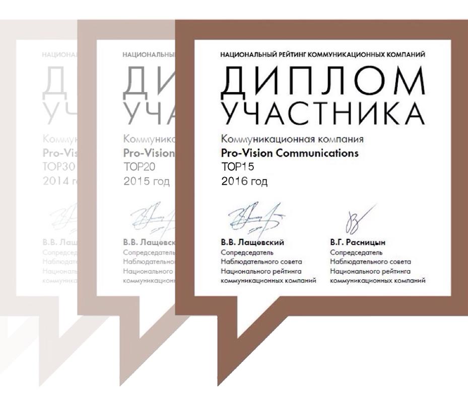 Группа компаний Pro-Vision вошла в топ-15 ведущих коммуникационных агентств России
