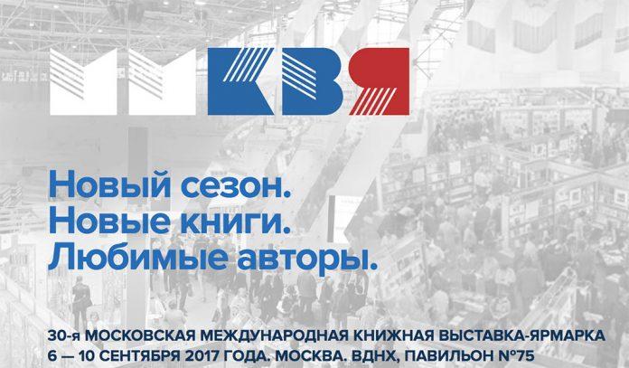Дмитрий Быков, Людмила Улицкая и Джон Шемякин презентовали свои новые романы на Московской Международной книжной выставке - ярмарке