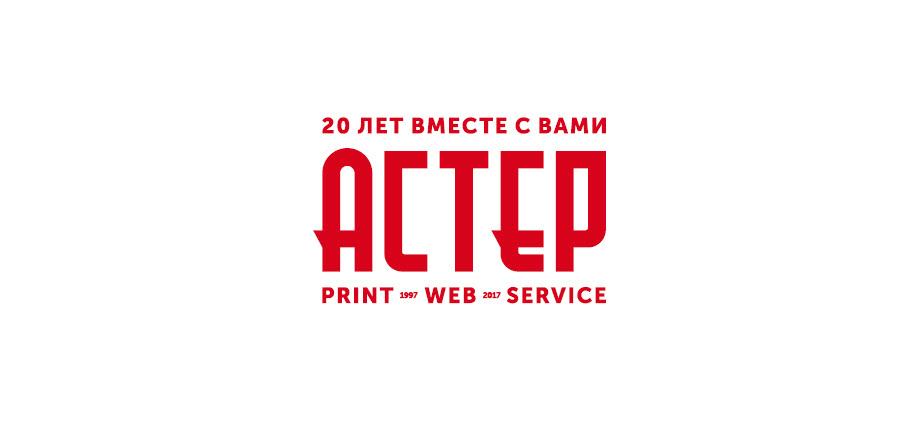 Уральская полиграфическая компания «АСТЕР» рассказала о последних трендах, тенденциях и технологиях в российском полиграфическом бизнесе