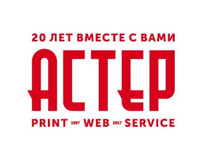 Уральская полиграфическая компания «АСТЕР» стала главным спонсором международного фестиваля документального кино «Флаэртиана-2017»