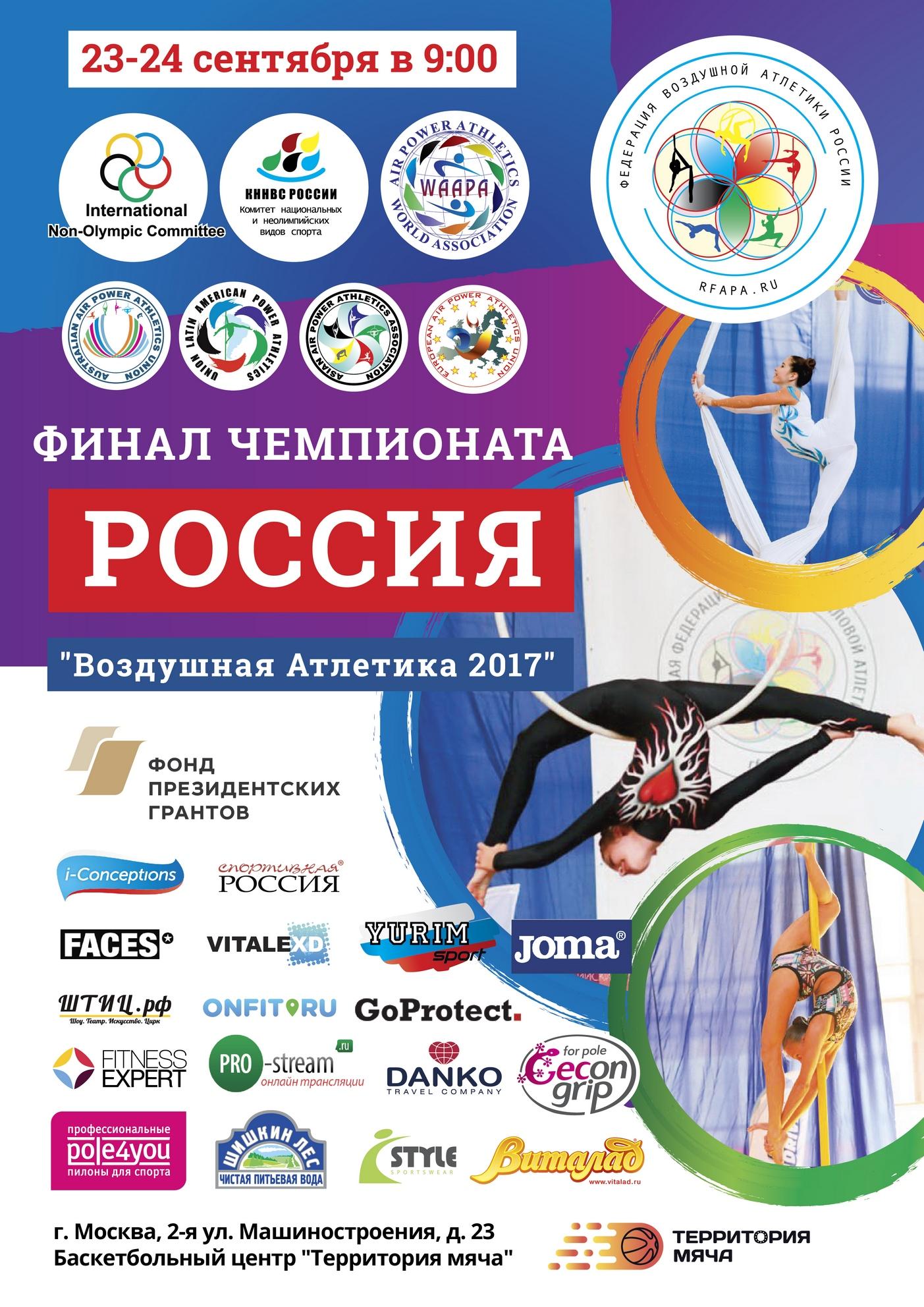 Финал чемпионата России по Воздушной Атлетике 2017