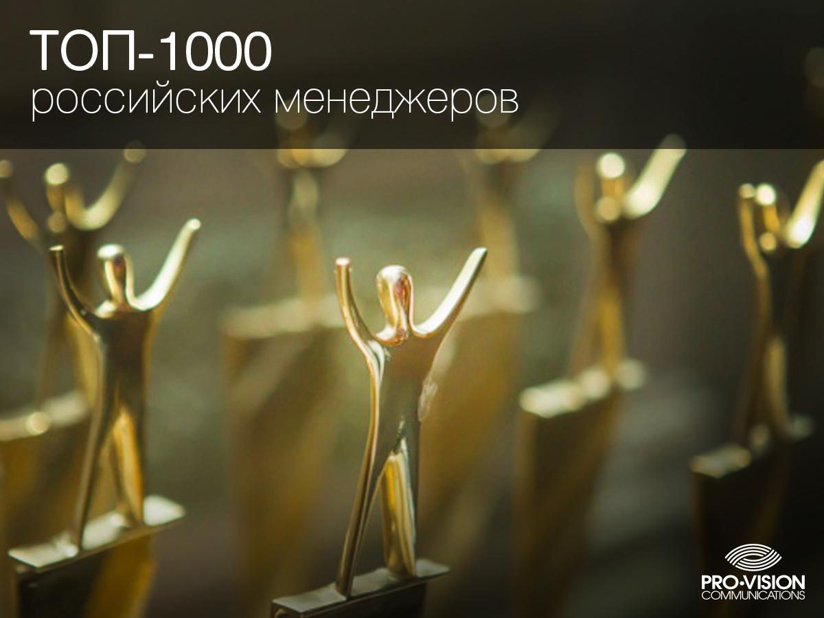 Топ-менеджеры Pro-Vision признаны одними из лучших бизнес-лидеров России