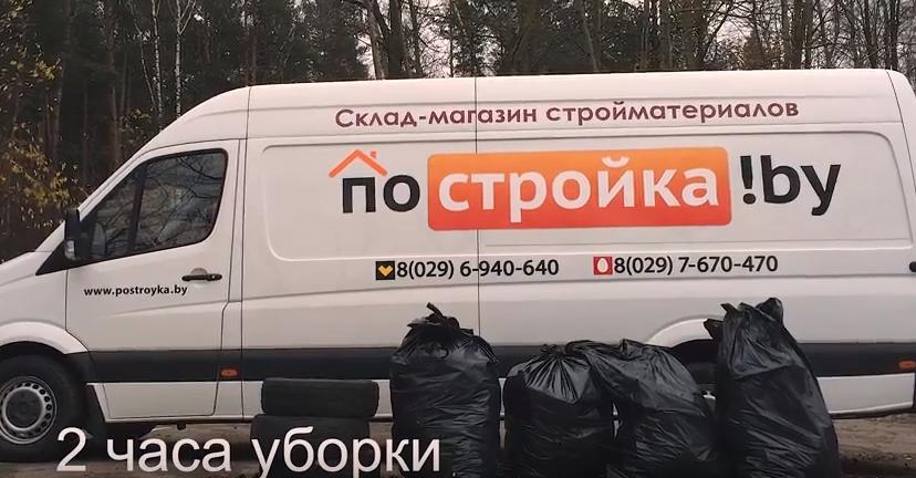Социальный проект - уборка водоемов Беларуси. Быть Добру!