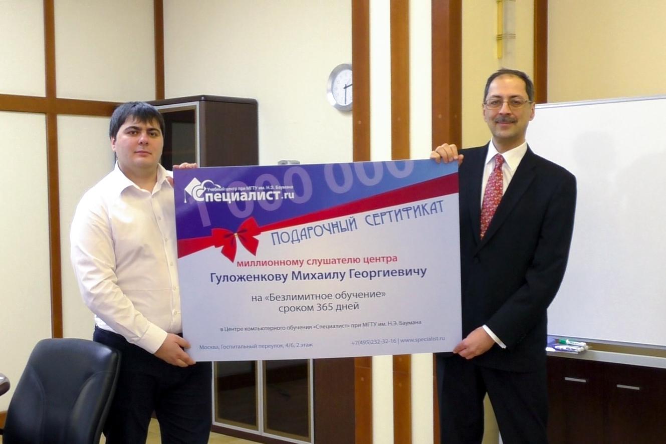Учебный центр «Специалист» при МГТУ им. Н.Э. Баумана поздравил миллионного слушателя своих курсов