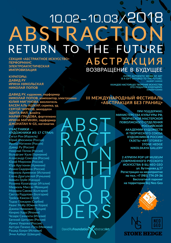 STONE HEDGE и NIKOLSKAYA GALLERY открывают III международный фестиваль «Абстракция без границ» выставка «Абстракция. Возвращение в будущее»