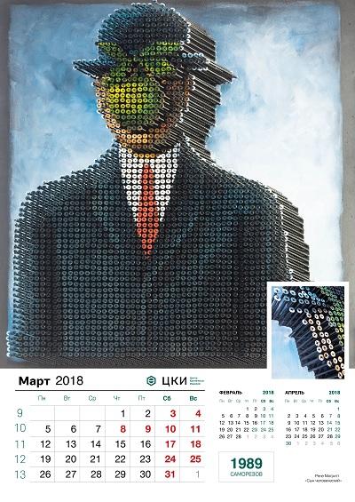 «Центр Крепежных Изделий» продолжает удивлять календарями: шедевры мировой живописи из крепежа и тёплые снимки из детства